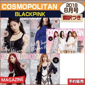 4種ランダム/COSMOPOLITAN 8月号(2018) 表紙,画報,インタビュー:BLACKPINK / 1次予約 / 和訳つき shopandcafeo