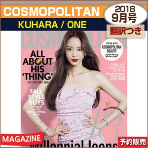 COSMOPOLITAN 9月号(2018) 画報 : KUHARA / ONE / 1次予約 /日本国内発送|shopandcafeo