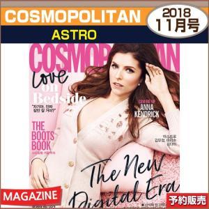 COSMOPOLITAN 11月号(2018) 画報:ASTRO / 日本国内発送/1次予約|shopandcafeo