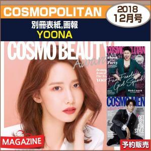 COSMOPOLITAN 12月号 (2018) 別冊表紙,画報 : YOONA /  日本国内発送/1次予約|shopandcafeo