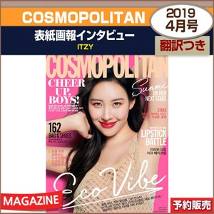 COSMOPOLITAN 4月号 (2019) 表紙画報インタビュー:ITZY 和訳つき 日本国内発送 1次予約 shopandcafeo