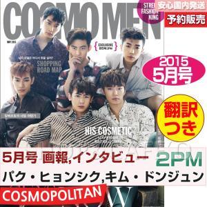 【送料無料】COSMOPOLITAN MEN(コスモポリタン)5月号(2015)/画報、インタビュー:2PM/ZEAパク・ヒョンシクキム・ドンジュン|shopandcafeo