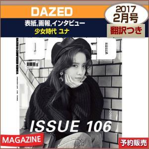 【1次予約】 DAZED 2月号(2017) 表紙,画報,インタビュー: 少女時代 ユナ 【日本国内発送】|shopandcafeo