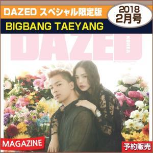 DAZED 2月号(2018) スペシャル限定版 BIGBANG TAEYANG /日本国内発送/1次予約/送料無料/ゆうメール発送/代引不可|shopandcafeo