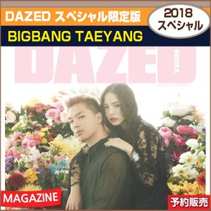 DAZED 2月号(2018) スペシャル限定版 BIGBANG TAEYANG /日本国内発送/1次予約|shopandcafeo