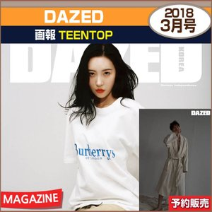 DAZED 3月号(2018) 画報 : TEENTOP/日本国内発送/1次予約/送料無料/ゆうメール発送/代引不可|shopandcafeo