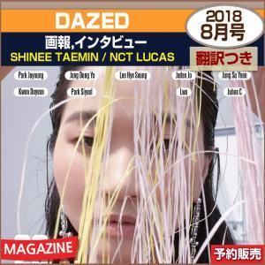 DAZED 8月号(2018) 画報,インタビュー:SHINEE TAEMIN / NCT LUCAS / 1次予約 / 和訳つき|shopandcafeo