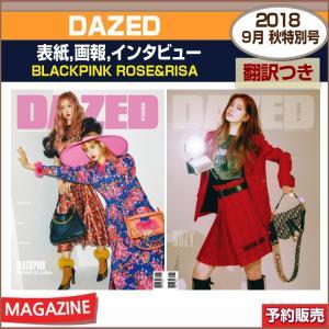 表紙ランダム/DAZED 2018 秋特別号 表紙,画報,インタビュー BLACKPINK ROSE/LISA /  SUZY / 2次予約 / 和訳つき|shopandcafeo