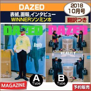 2種ランダム/DAZED 10月号(2018) 表紙,画報,インタビュー : WINNERソンミンホ / 1次予約 / 和訳つき|shopandcafeo