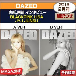 2種選択 / DAZED 2月号 (2019) 表紙,画報,インタビュー : BLACKPINK LISA / JYJ JUNSU  / 和訳つき / 1次予約 shopandcafeo