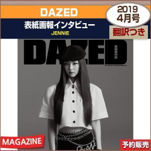 DAZED 4月号 (2019) 表紙画報インタビュー : JENNIE / イデフィ 和訳つき 1次予約 shopandcafeo