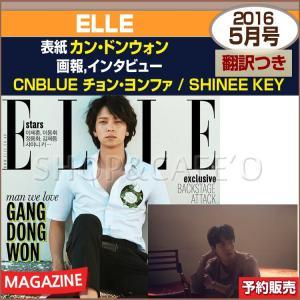 【6次予約】ELLE 5月号(2016) 表紙:カン・ドンウォン/画報インタビュー  :CNBLUE チョン・ヨンファ/SHINee KEY 【日本国内発送】|shopandcafeo