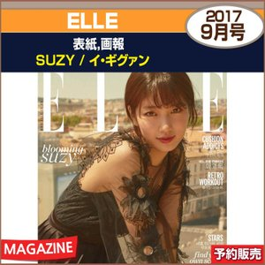ELLE 9月号(2017) 表紙画報 SUZY / イ・ギグァン /日本国内発送/ゆうメール発送/代引不可 / 1次予約/送料無料|shopandcafeo