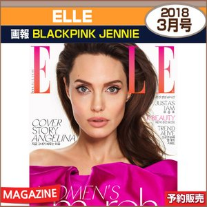 ELLE 3月号 (2018) BLACKPINK JENNIE 日本国内発送 / 1次予約/送料無料/ゆうメール発送/代引不可|shopandcafeo