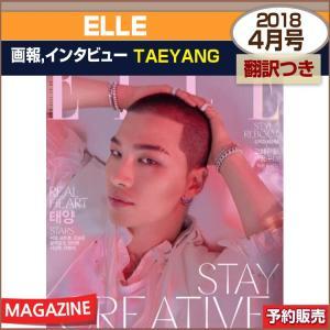 ELLE 4月号 (2018) 画報インタビュー:テヤン taeyang (BIGBANG)/ソンミンホ/カンスンユン/ソカンジュン/BLACKPINK 日本国内発送 / 1次予約|shopandcafeo