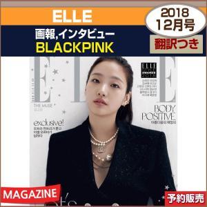 ELLE 12月号 (2018) 画報,インタビュー : BLACKPINK /  日本国内発送/1次予約|shopandcafeo