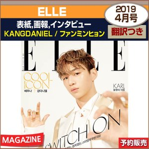 ELLE 4月号(2019) 表紙 KANGDANIEL 画報インタビュー:ファンミンヒョン 和訳つき 日本国内発送 1次予約 shopandcafeo