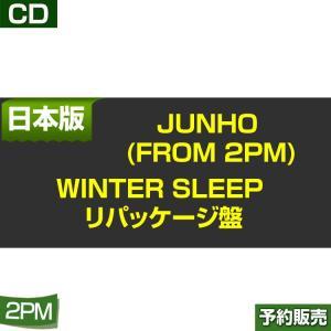 日本版 / 2PM JUNHO Winter Sleep リパッケージ盤 /ESCL-5042/1次予約|shopandcafeo