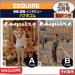 ESQUIRE 3月号(2018) 表紙画報インタビュー: パクボゴム /日本国内発送 / ゆうメール発送/代引不可/1次予約 / 送料無料|shopandcafeo