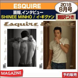 ESQUIRE 8月号(2018) 画報,インタビュー SHINEE MINHO / イ・ギグァン / 1次予約 / 和訳つき|shopandcafeo