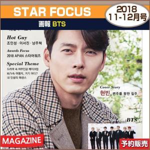 STARFOCUS 11-12月号(2018) 画報 BTS BEHIND /  日本国内発送/1次予約|shopandcafeo