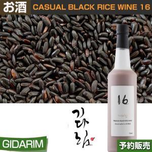 カジュアル ブラックライスワイン CASUAL BLACK RICE WINE 16 / GIDARIM 韓国マッコリ【キダリム16】黒米|shopandcafeo