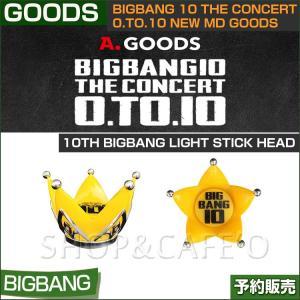 【即日発送】【ケースに破損あり】10th bigbang light stick head / BIGBANG 10 THE CONCERT 0.to.10 NEW MD GOODS【日本国内発送】|shopandcafeo