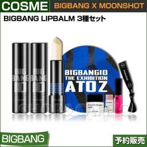 3種企画セット【1次予約】BIGBANG10周年記念 LIPBALM【日本国内発送】 BIGBANG10 x MOONSHOT|shopandcafeo
