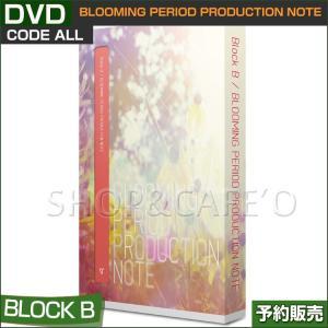 【1次予約】BLOCK B DVD / BLOOMING PERIOD PRODUCTION NOTE / DVD CODE ALL【日本国内発送】|shopandcafeo