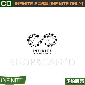【2次予約】INFINITE ミニ6集 [INFINITE ONLY]【韓国音楽チャート反映】【日本国内発送】|shopandcafeo