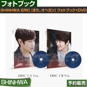 2種セット【2次予約/送料無料】SHINHWA ERIC [また、オヘヨン] フォトブック+DVD (初回限定スタンディングペーパー) 【日本国内発送】|shopandcafeo