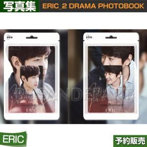 2種選択【1次予約】ERIC_2 DRAMA PHOTOBOOK 【日本国内発送】ポスター終了|shopandcafeo