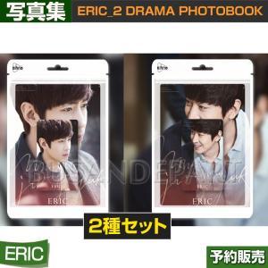 2種セット【1次予約】ERIC_2 DRAMA PHOTOBOOK 【日本国内発送】ポスター終了|shopandcafeo