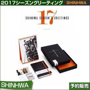 【翌日配送】SHINHWA 2017シーズングリーティング / SHINHWACOMPANY / season greeting【日本国内発送】|shopandcafeo