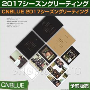 【2次予約】CNBLUE 2017 シーズングリーティング【日本国内発送】|shopandcafeo