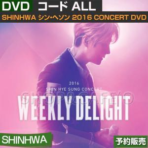 【1次予約】 SHINHWAシン・ヘソン 2016 SHIN HYE SUNG CONCERT WEEKLY DELIGHT DVD 【韓国音楽チャート反映】【日本国内発送】|shopandcafeo