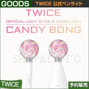 【1次予約/送料無料】TWICE 公式ペンライト【日本国内発送】【ゆうメール発送/代引不可】fanlight/Official Lightstick/Moonlight|shopandcafeo