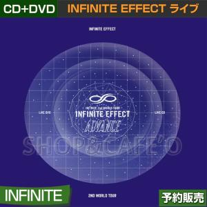 【1次予約】INFINITE EFFECT ライブCD&DVD【韓国音楽チャート反映】【日本国内発送】【ポスター丸めて発送】|shopandcafeo