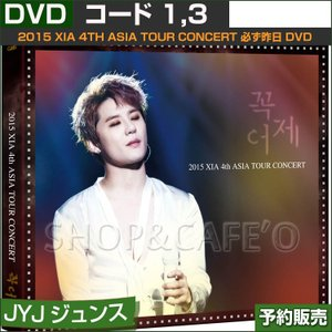 限定版【1次予約】2015 XIA 4th Asia Tour Concert 必ず昨日 DVD (CODE 1,3)【日本国内発送】【韓国音楽チャート反映】 shopandcafeo