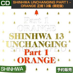 【送料無料】 SHINHWA UNCHANGING PART1 - ORANGE 正規13集 (限定版)【韓国音楽チャート反映】【ゆうメール発送/代引不可】|shopandcafeo