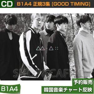 和訳つき【1次予約/送料無料】B1A4 正規3集 [GOOD TIMING]【韓国音楽チャート反映】 【ゆうメール発送/代引不可】|shopandcafeo