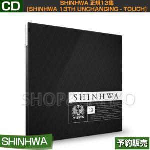 和訳つき【2次予約/送料無料】SHINHWA 正規13集 [SHINHWA 13TH UNCHANGING - TOUCH]【日本国内発送】【ゆうメール発送/代引不可】|shopandcafeo