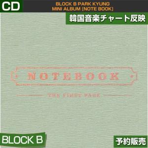 和訳つき【2次予約/送料無料】 BLOCK B - PARK KYUNG ミニアルバム [NOTEBOOK]【韓国音楽チャート反映】【ゆうメール発送/代引不可】|shopandcafeo