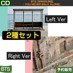 2種セット(初回フィギュアつき)/特典つき【即日発送】BTS [WINGS(外伝): You Never Walk Alone]  【韓国音楽チャート反映】【ポスター丸めて発送】