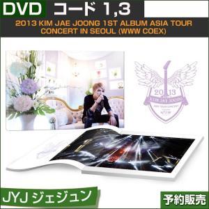 【1次予約】2013 KIM JAE JOONG 1st album asia tour concert in seoul (www coex) DVD【DVD CODE 13】【日本国内発送】 shopandcafeo