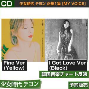 テヨン MY VOICE 1ST ALBUM TAEYEON 正規1集 韓国チャート反映 和訳つき ポスター終了 MV特典終了|shopandcafeo