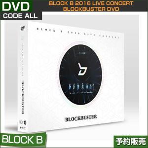 【1次予約/送料無料】 BLOCK B 2016 LIVE CONCERT BLOCKBUSTER DVD / リージョンコード:ALL【韓国音楽チャート反映】【ゆうメール発送/代引不可】|shopandcafeo