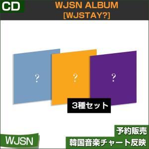 [初回ポスター終了] 3種セット /WJSN ALBUM [WJSTAY?] 韓国音楽チャート反映/2次予約|shopandcafeo