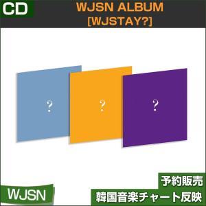 [初回ポスター丸めて発送] 3種選択 /WJSN ALBUM [WJSTAY?] 韓国音楽チャート反映/1次予約|shopandcafeo