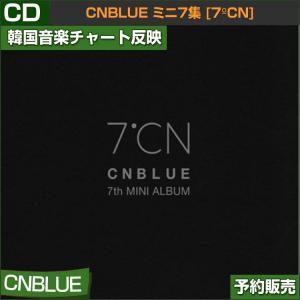 CNBLUE ミニ7集 (7℃N) CD/韓国音楽チャート反映/ポスター終了/ゆうメール発送/代引不可/1次予約/送料無料|shopandcafeo